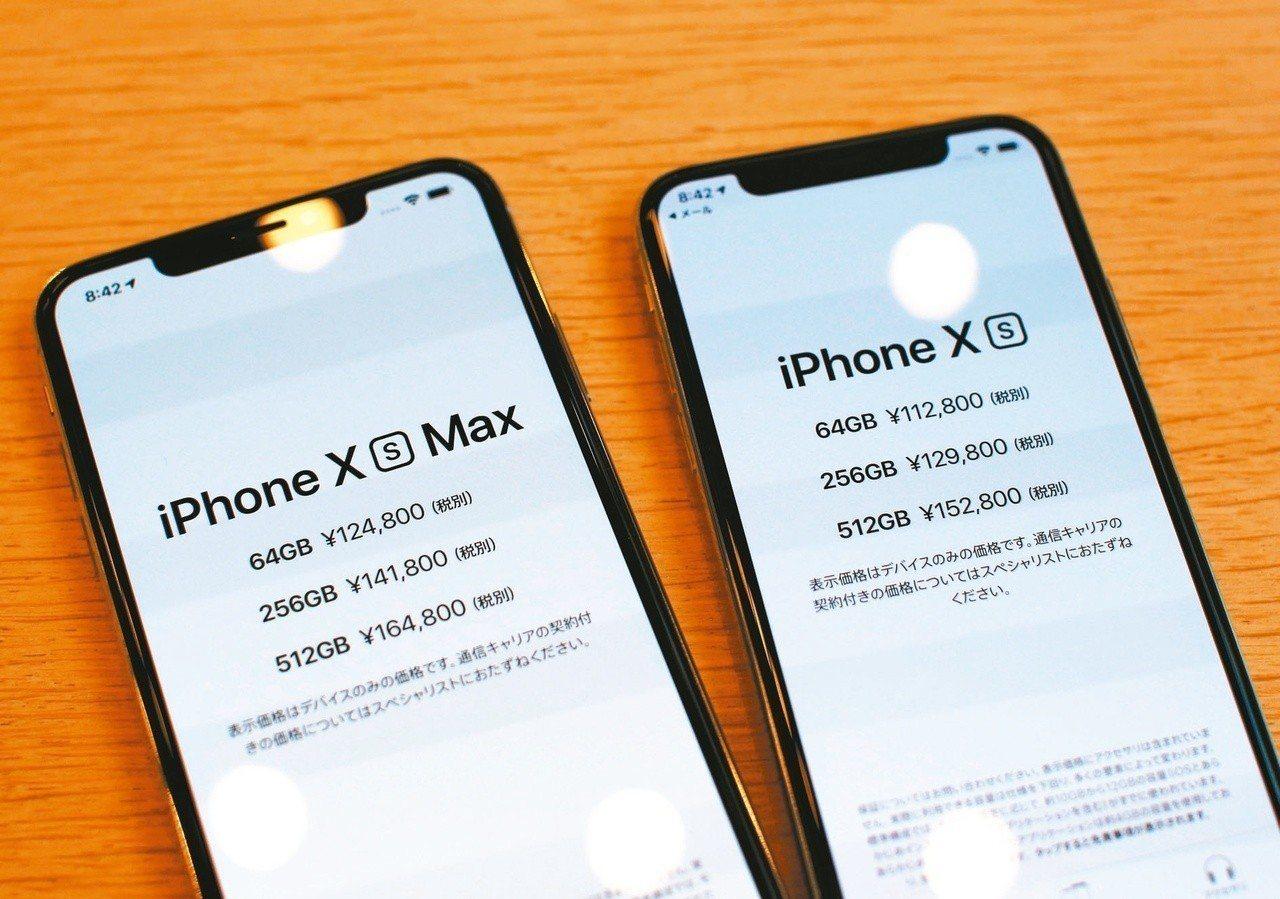 蘋果新款iPhone下載速度傳有差別。圖為iPhone XS系列。路透