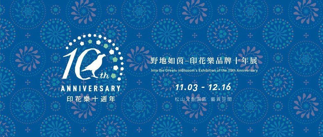 印花樂品牌10周年展主視覺。圖/印花樂提供