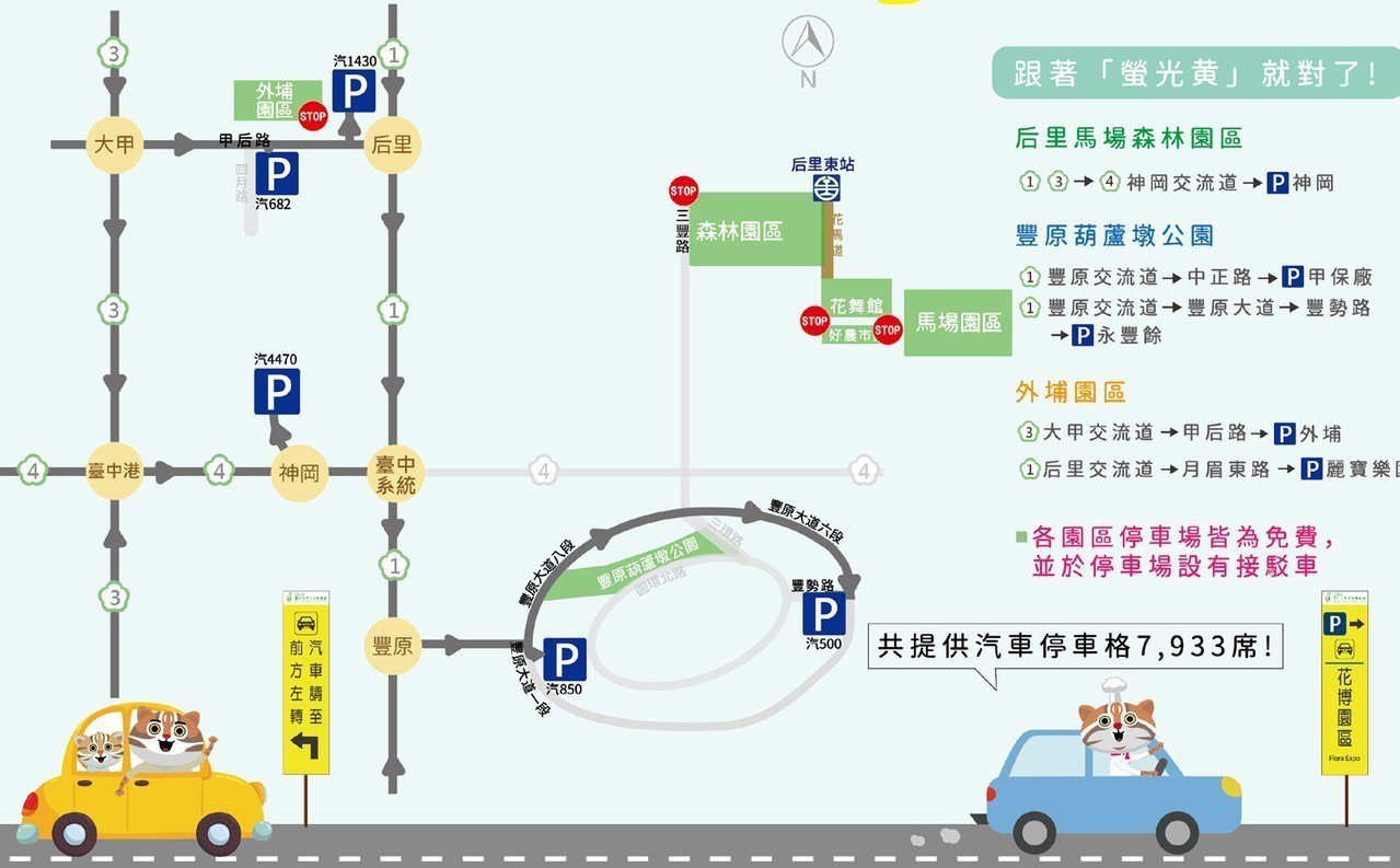 圖片來源/台中花博官網