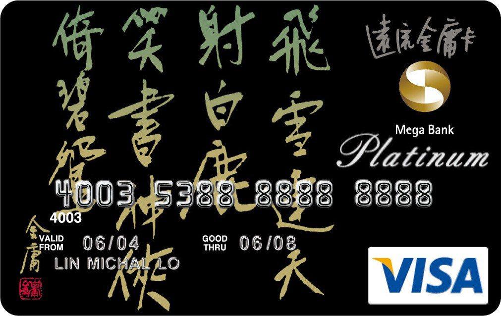 武俠文學泰斗金庸在世時唯一授權兆豐銀行發行的聯名信用卡,卡面上有「飛雪連天射白鹿...