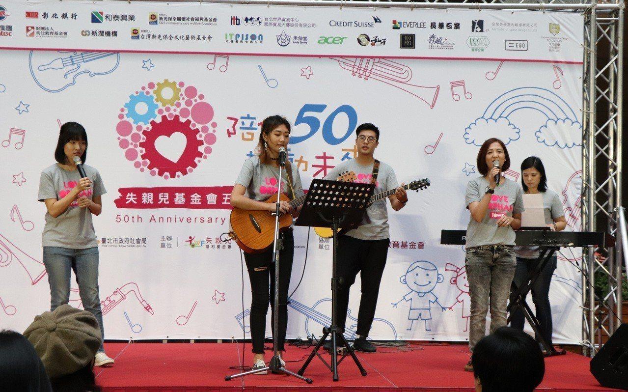 失親兒基金會將舉行「五十周年感恩音樂會」,邀請各服務處的失親寶貝們參與演出,分享...