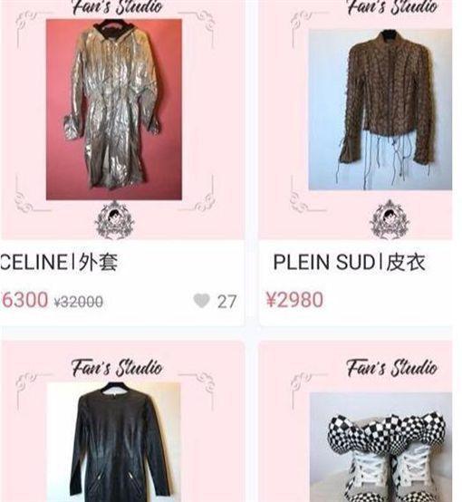范冰冰傳言賣二手衣。圖/摘自微博