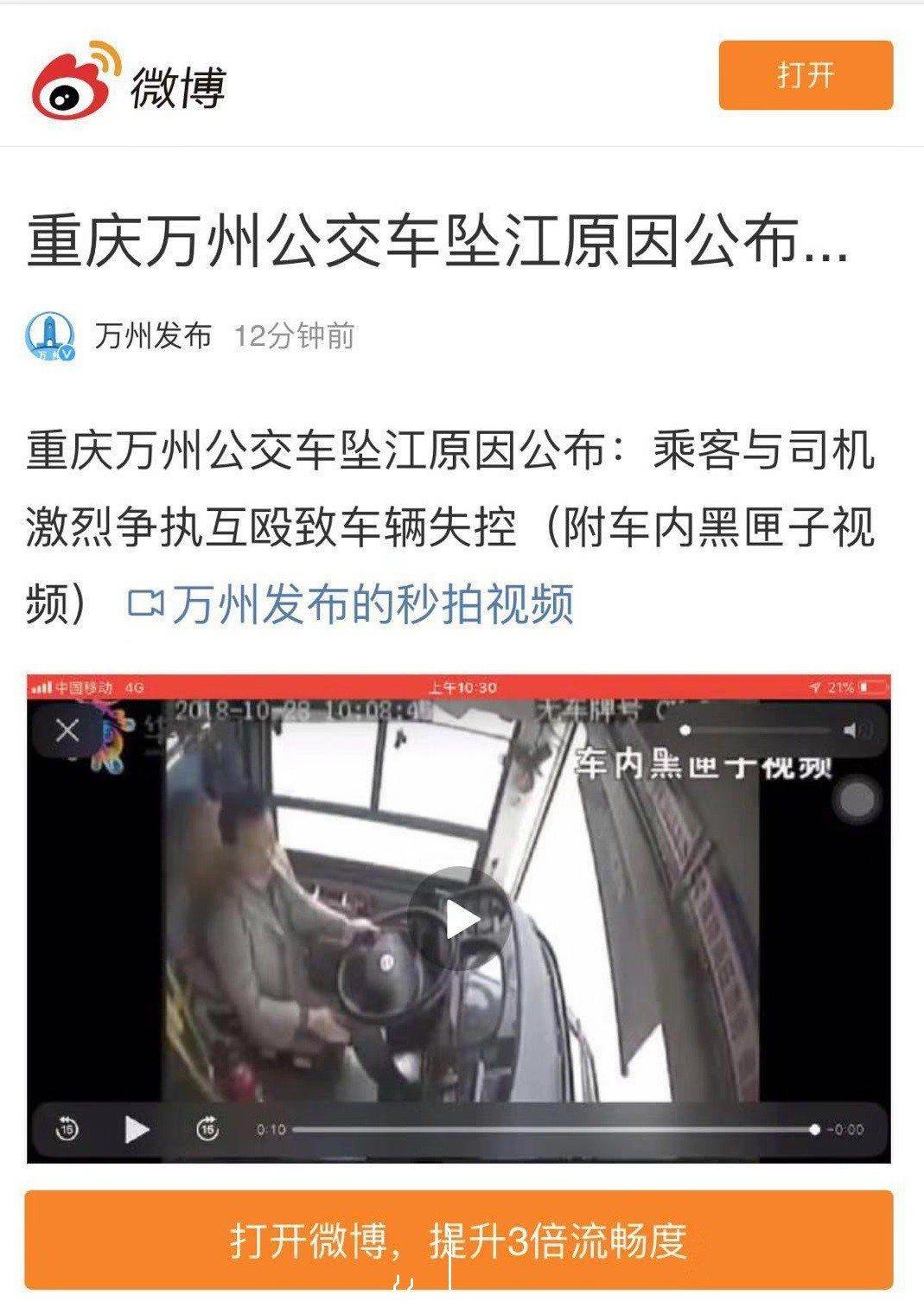 重慶萬江在官方微博發布影片。新浪微博截圖