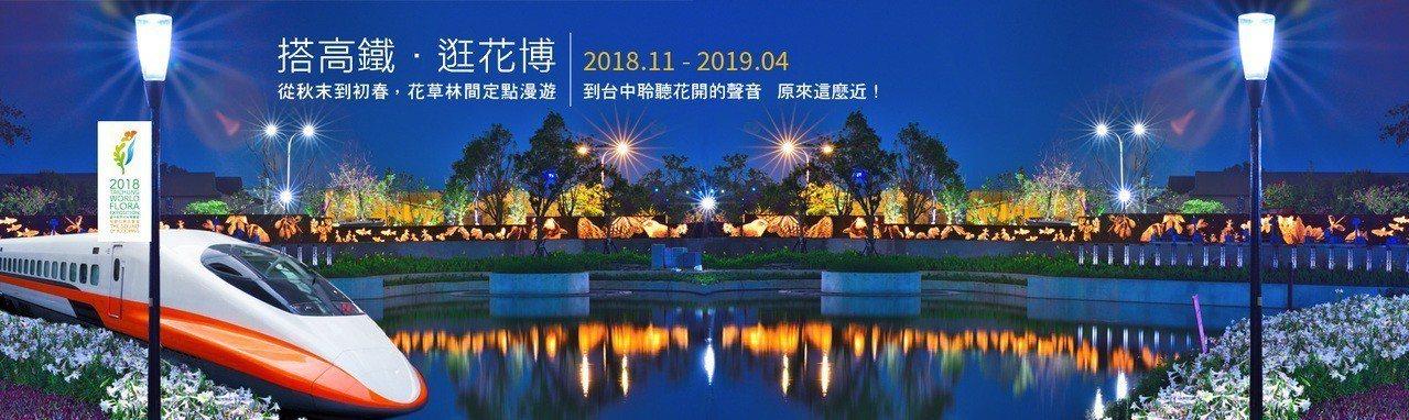 台灣高鐵公司與多間知名飯店及遊樂園業者攜手推出「台中花博」套裝行程。圖/台灣高鐵...