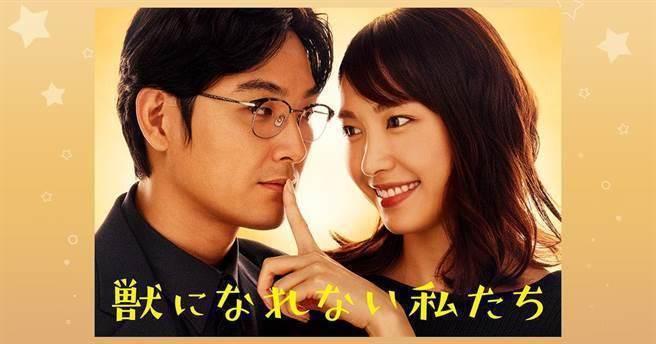 新垣結衣和松田龍平合作新劇。圖/摘自NTV