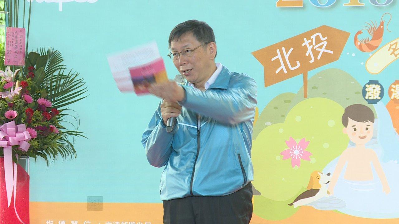 台北市長柯文哲2日出席台北溫泉季活動。記者陳煜彬/攝影