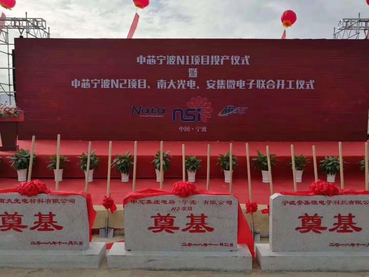 中芯寧波N1產線投產暨多個項目動工。中國農波網