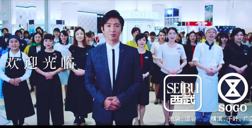 木村拓哉為崇光・西武百貨拍攝廣告。圖/摘自YouTube
