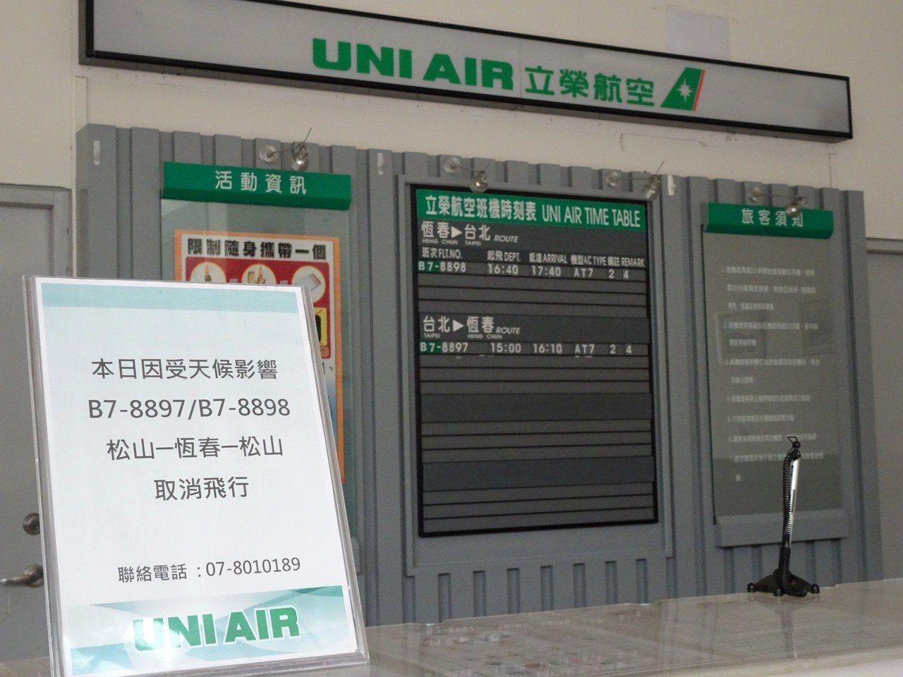 恆春機場2014年9月停飛至今,立榮航空每周2個往返台北的航班仍在,但機場航空公...