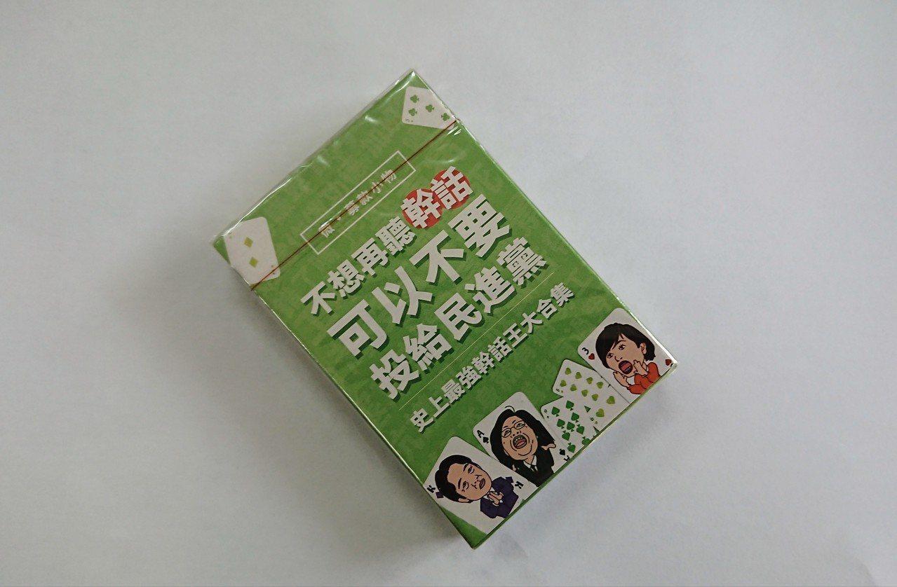 國民黨嘉義縣黨部今天收到了「民進黨執政 幹話撲克牌」。記者卜敏正/攝影
