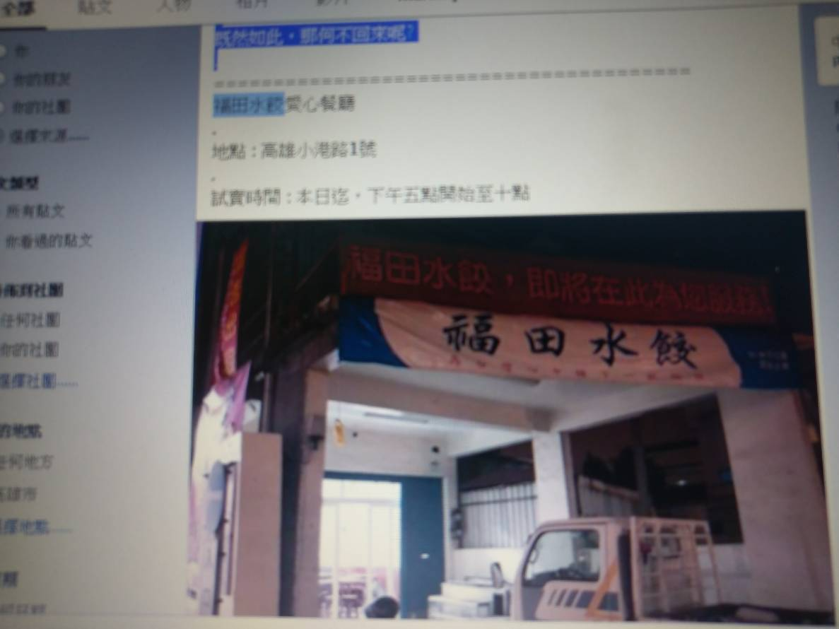 福田愛心餐廳在臉書上說,看到韓總這次也許是真的能改變這座城市生命的人,決定返高雄...