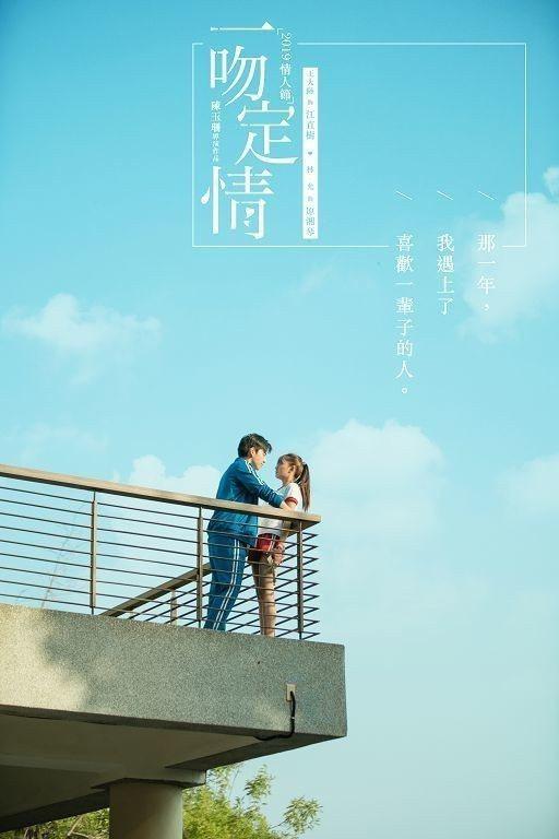 「一吻定情」電影海報。圖/車庫提供