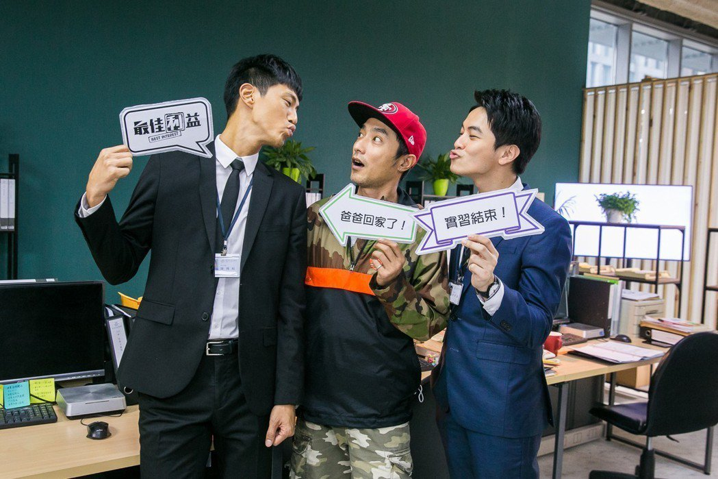 鍾承翰(左起)、導演林立書、楊銘威是劇組「奶爸三人行」。圖/群之噰、有意思國際傳...