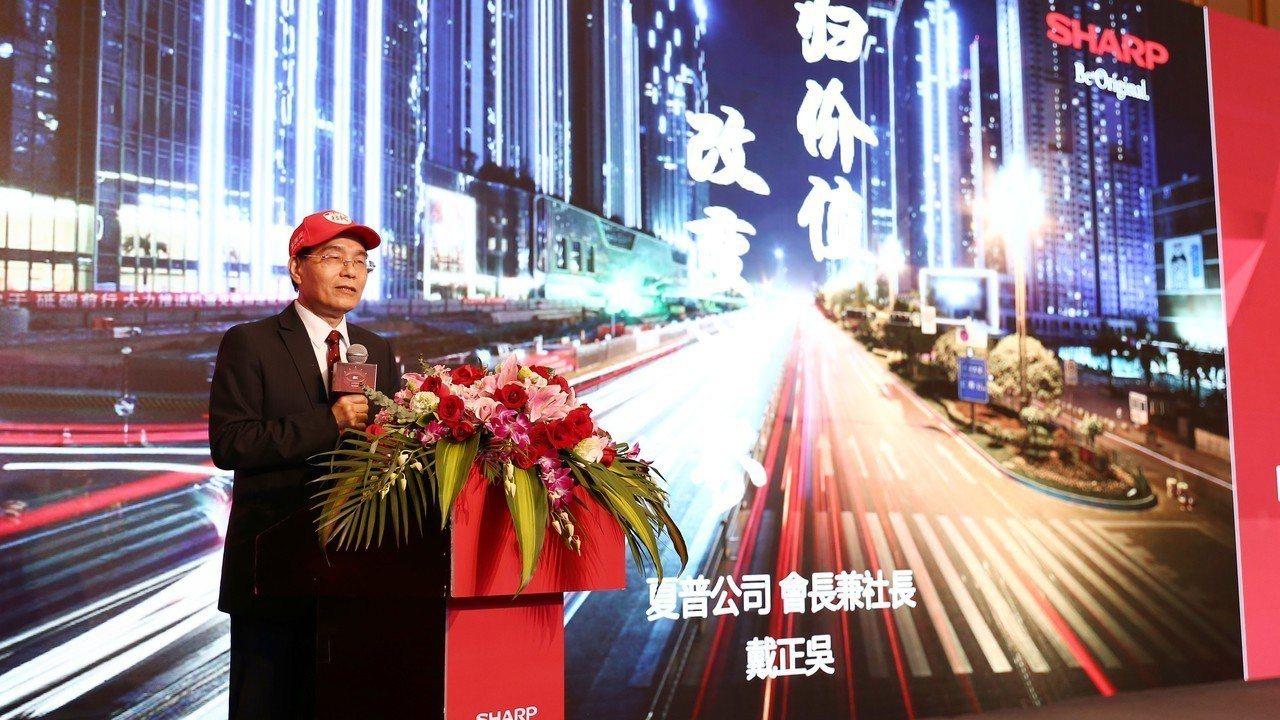 夏普今日在中國成都舉辦記者會,由社長戴正吳親自出席,揭示集團8K+AIoT戰略。...