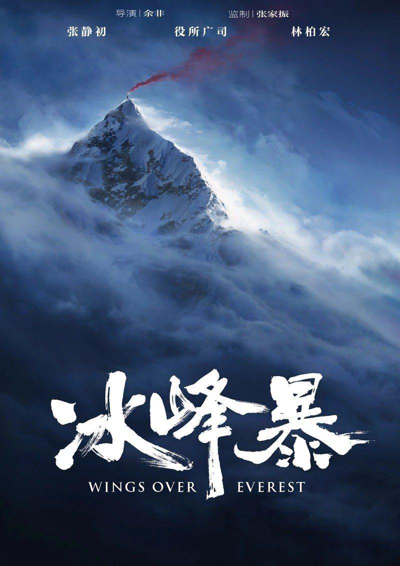 電影「冰峰暴」概念海報。圖/周子娛樂提供
