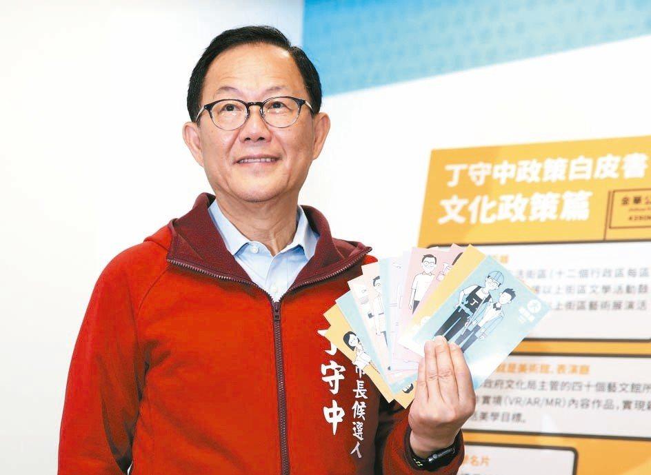 國民黨台北市長候選人丁守中。 記者徐兆玄/攝影