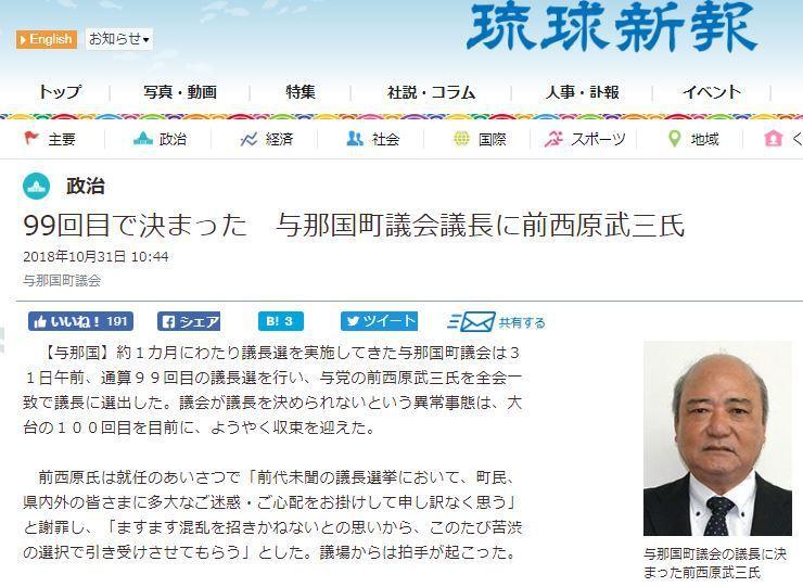 日本沖繩縣與那國島的與那國町議會,自9月以來反覆舉行議長選舉都無結果,日昨進行第...