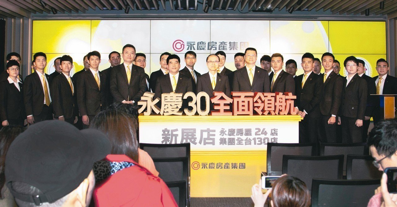 永慶在董事長孫慶餘(中)的帶領下,宣布全台營運據點大躍進。 永慶房屋/提供