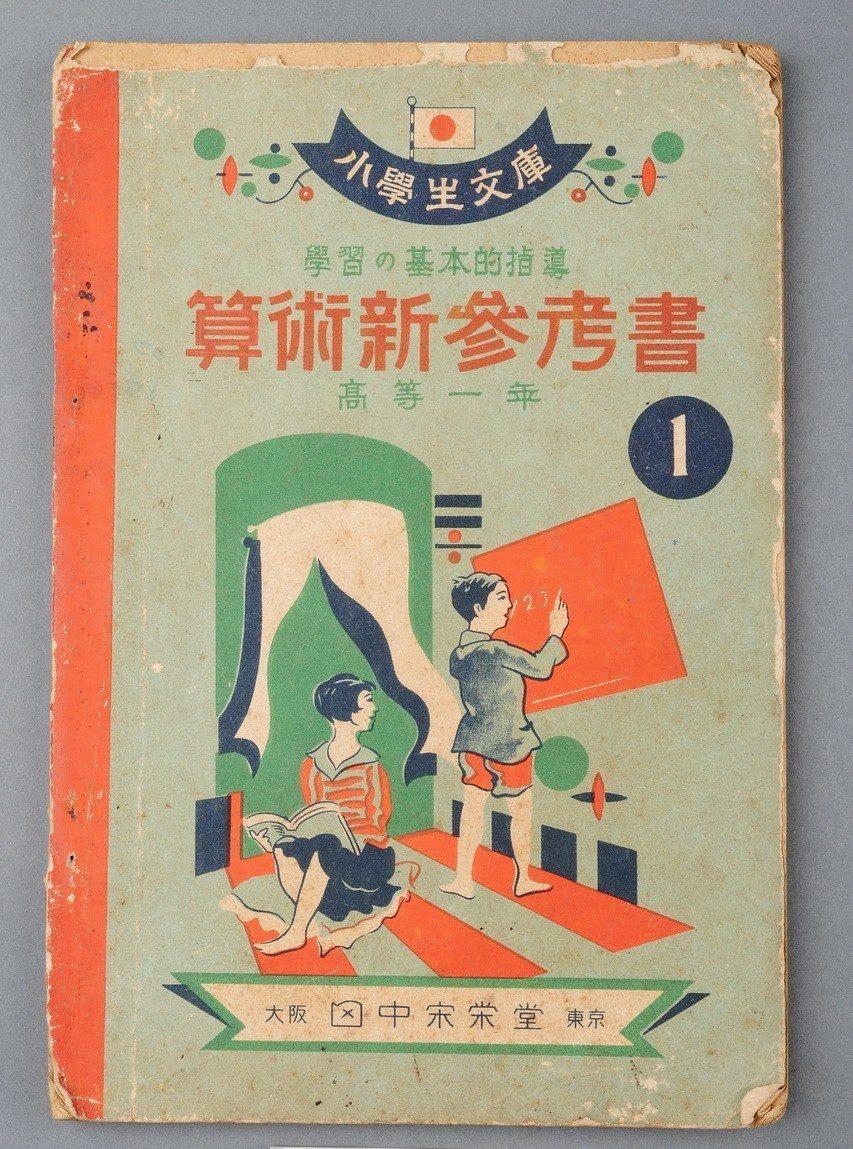 日治時期《算術新參考書》(館藏號2013.013.0019)