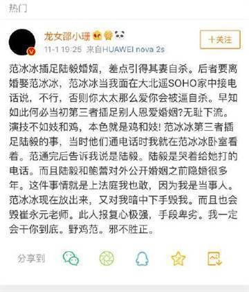 邵小珊爆料。圖/摘自微博