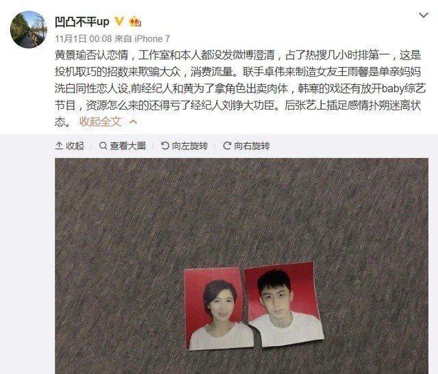 黃景瑜被指控,演藝事業大商。圖/摘自微博
