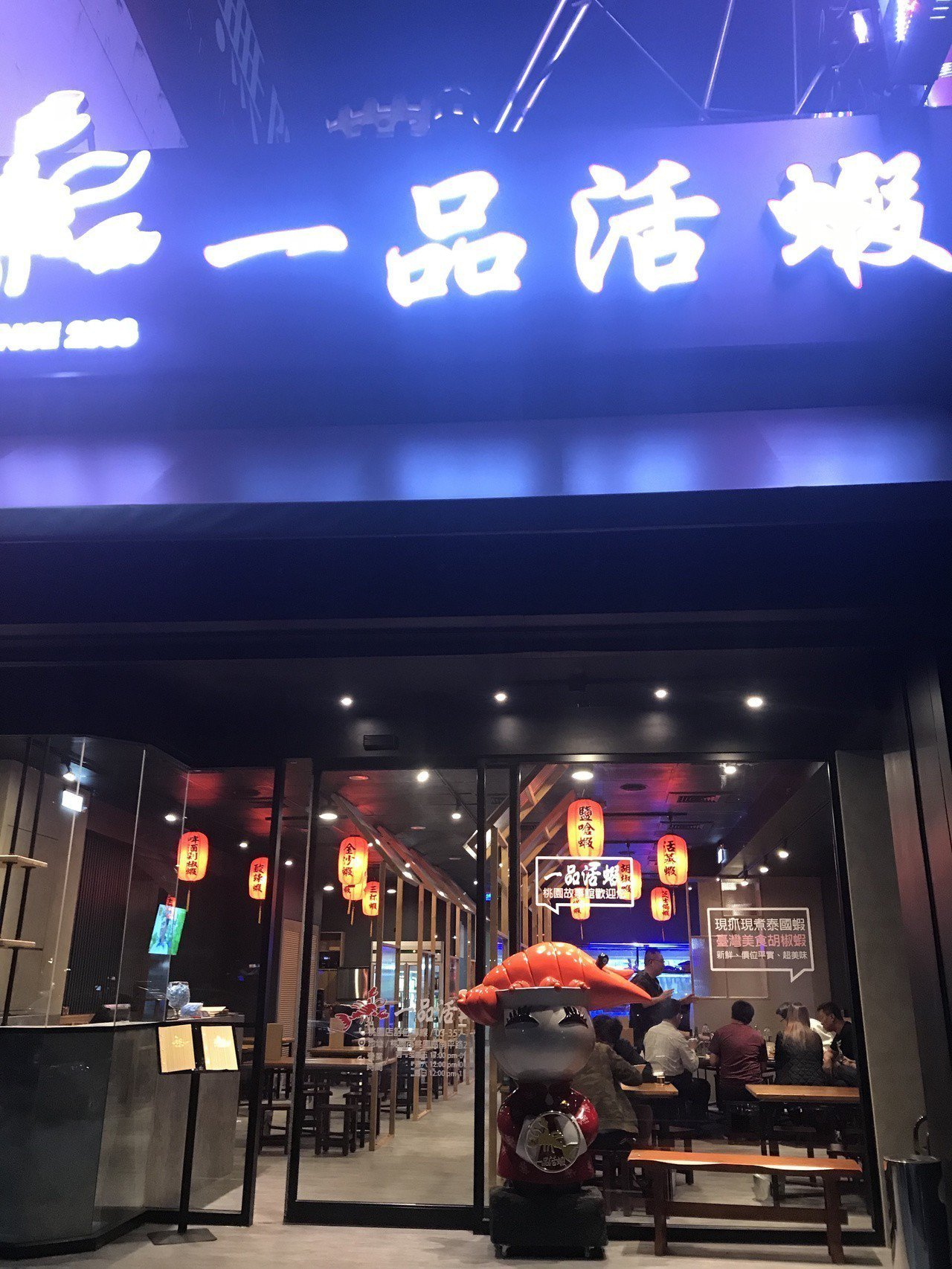 一品活蝦今年再開第八家桃園店,並選定桃園藝文特區一級美食戰區作為據點。記者許政榆...