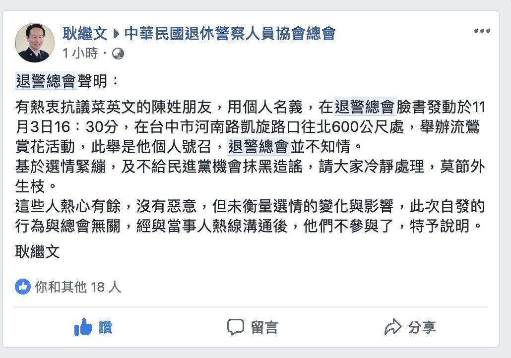 退警總會理事長耿繼文今在臉書社團發布公告,澄清花博晚會陳抗行程與總會無關,屬個人...