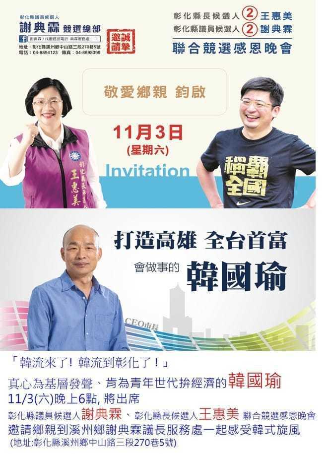 高雄市長候選人韓國瑜今晚到彰化溪州鄉輔選。記者林敬家/翻攝