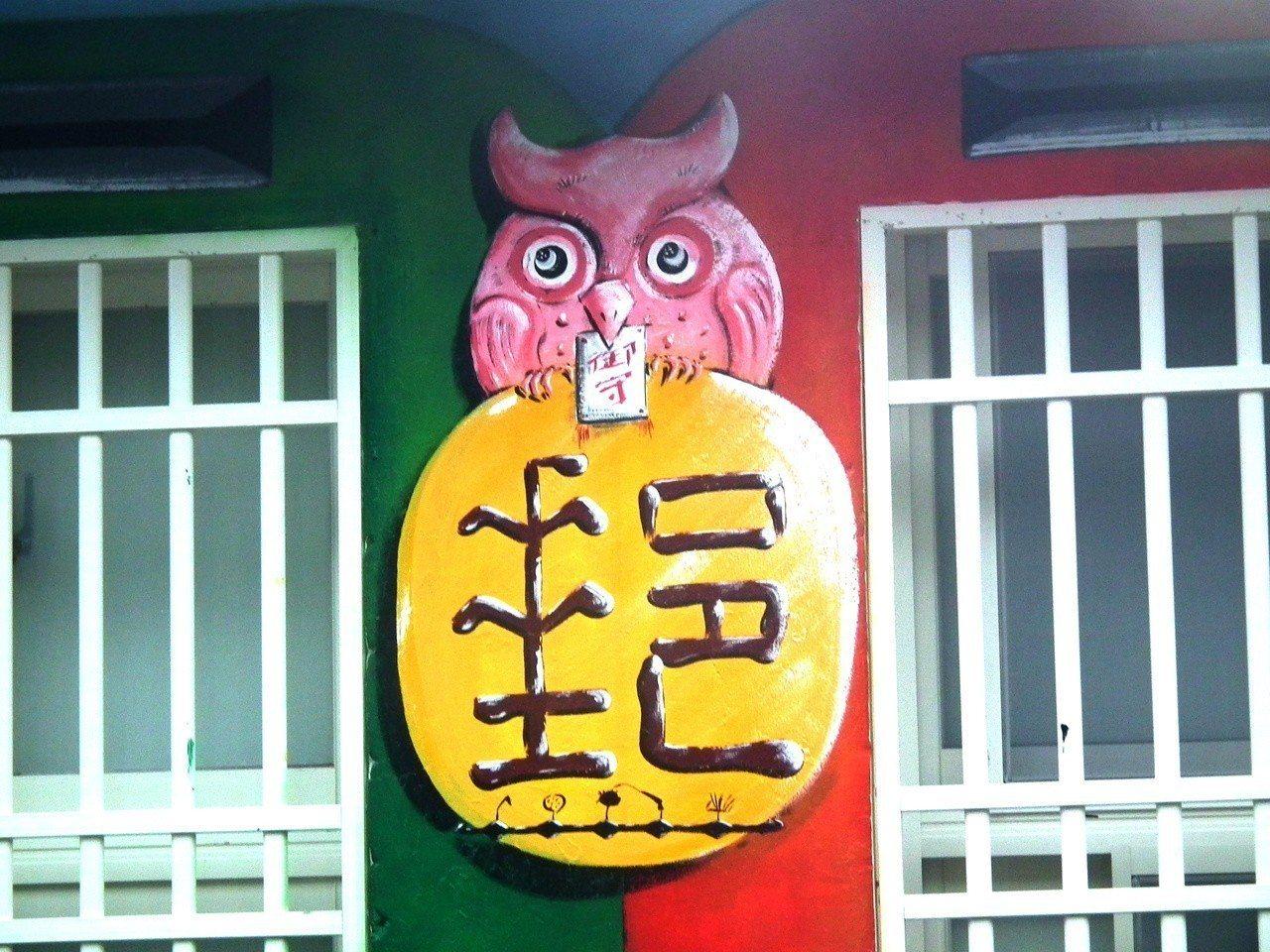 郵筒上有一隻報喜貓頭鷹叼著郵政徽章,象徵著將好事傳達給每一位村民。記者尤聰光/攝...