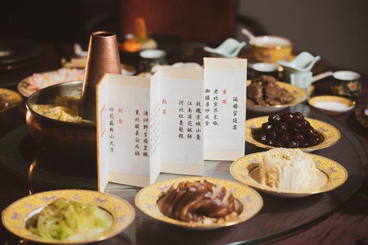 延禧宮廷宴─首碟與菜單。圖/台北遠東飯店提供