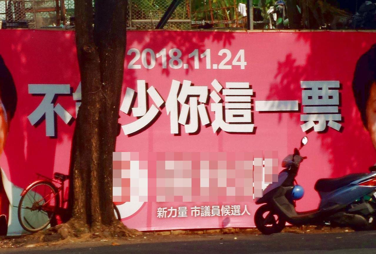 高雄市議員候選人設在岡山區一處彎道的看板文字,令人乍看吃驚。記者林保光/攝影
