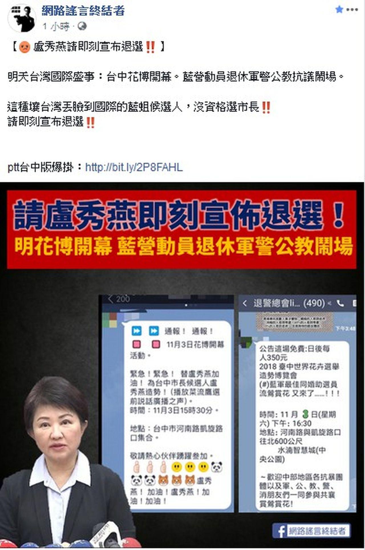 國民黨台中市長候選人盧秀燕今天親上火線,對於昨晚網路假冒她名義的假消息,認為選舉...