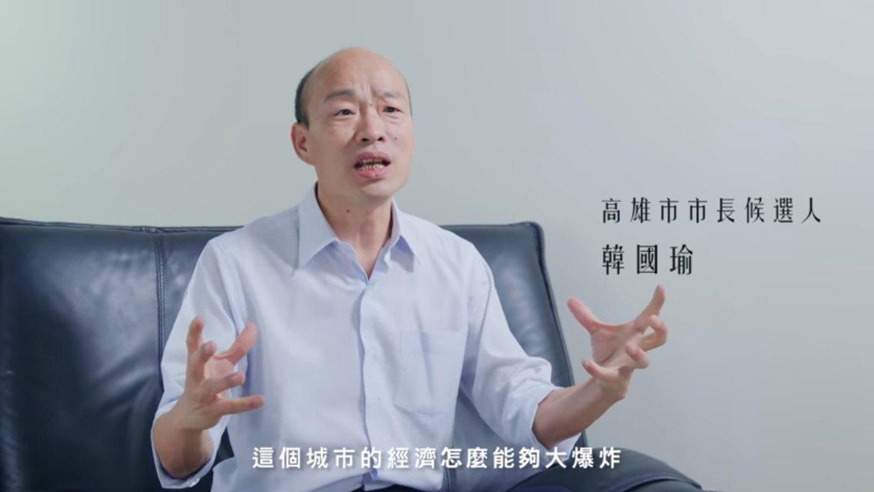 韓國瑜形象廣告市民篇上架,強調高雄經濟要下猛藥。圖/取自韓國瑜文宣影片