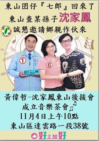 沈家鳳明天成立東山後援會,七郎站台。圖/沈家鳳服務處提供