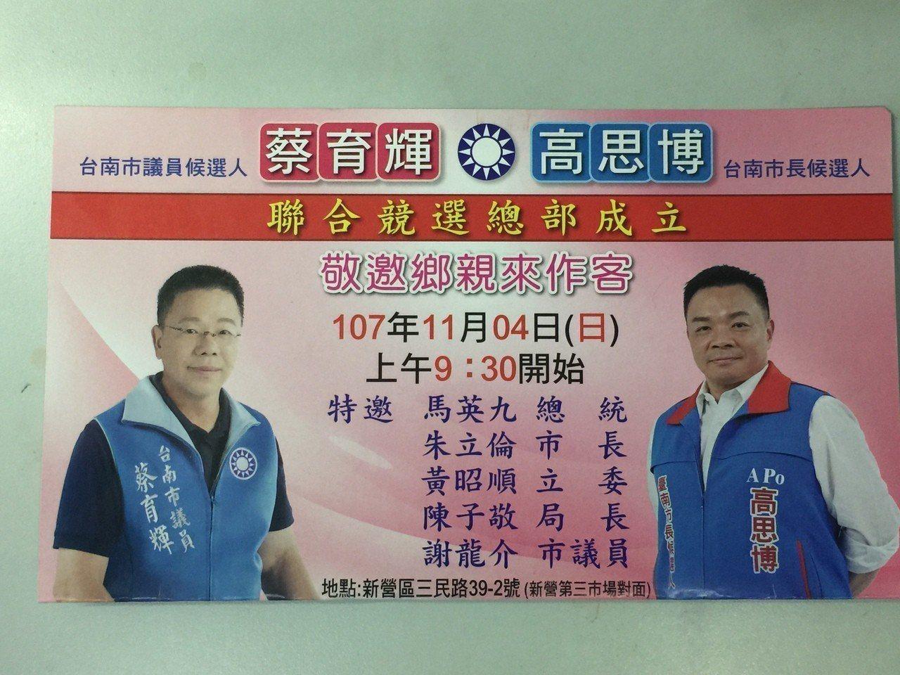 蔡育輝明天成立新營競選總部,馬英九站台。記者吳政修/攝影