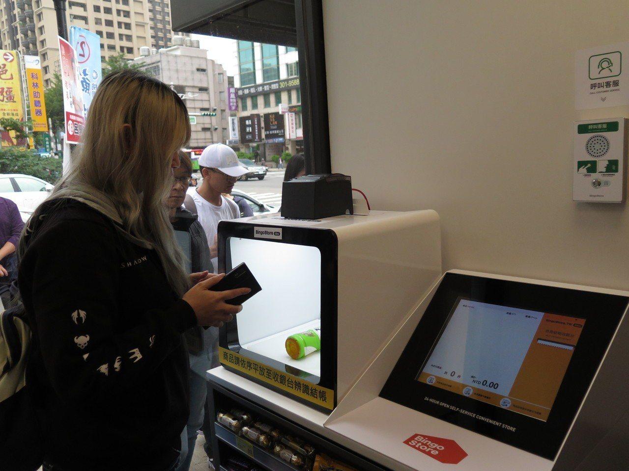 「BingoStore無人智慧商店」為自助結帳,消費者利用支付樂APP綁定信用卡...