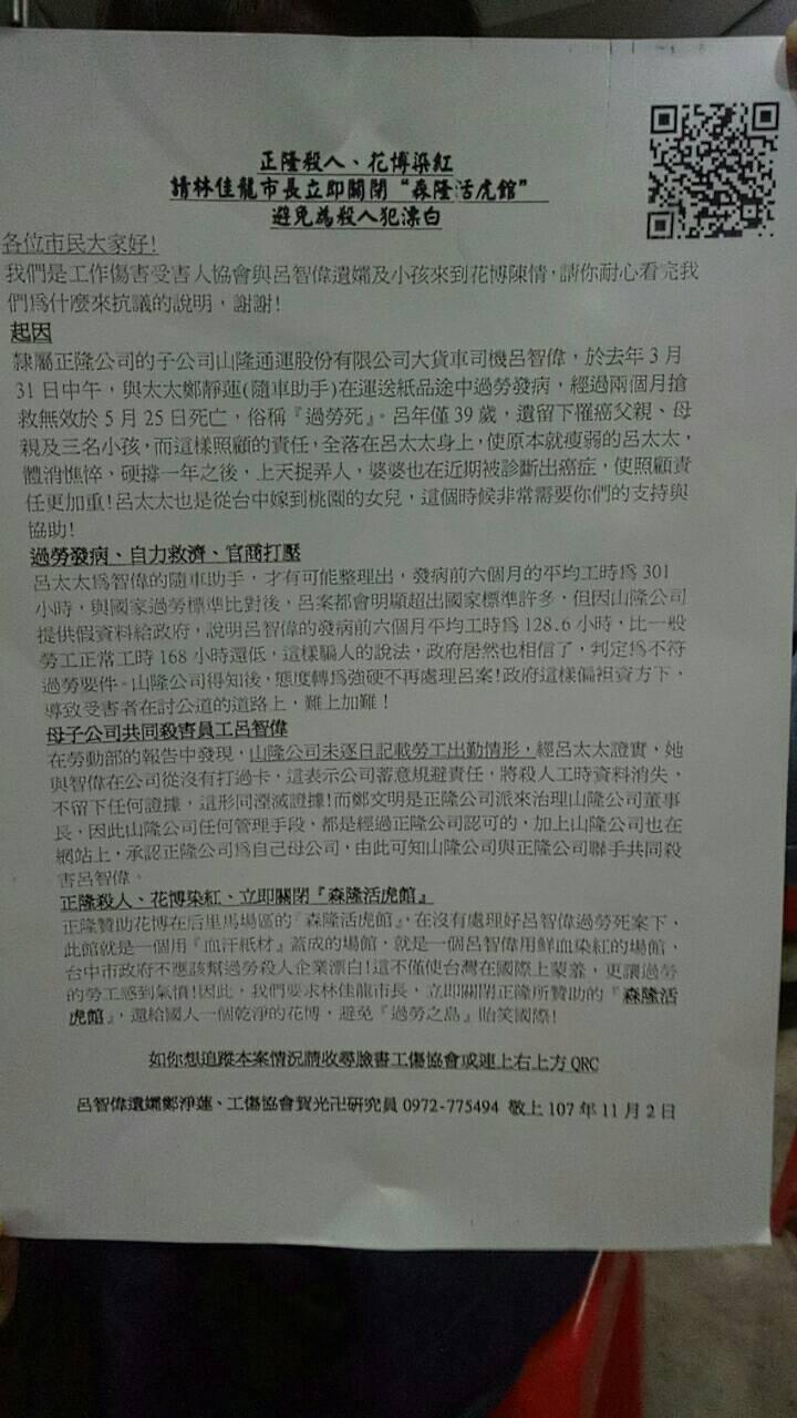 工傷協會研究員賀光卍今天衝上台中花博舞台,呼籲政府正視過勞死議題,並要求市長林佳...