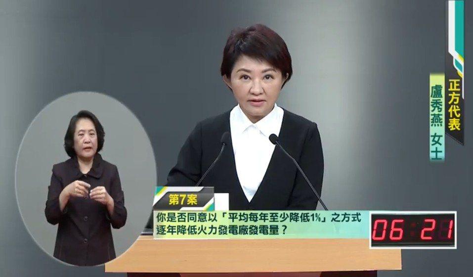 反空汙公投意見發表會,盧秀燕代表正方辯論。圖/取自中選會網站