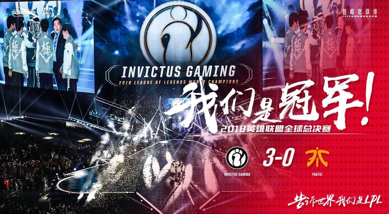 IG以3:0戰勝FNC奪得冠軍。 圖擷自北京新浪網