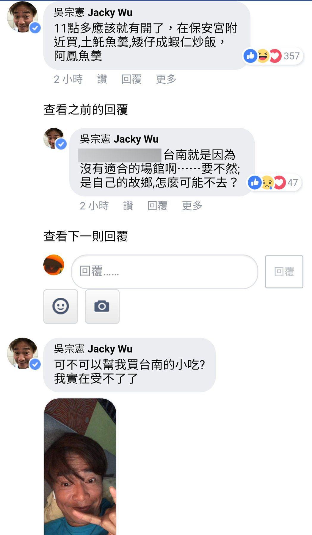 圖/擷自吳宗憲臉書
