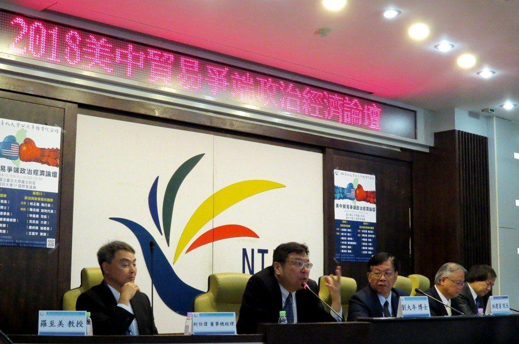 美中貿易爭端論壇討論。 臺北大學/提供。