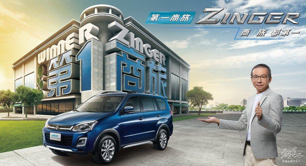 第一商旅ZINGER 2019年式全新登場。 圖/中華三菱提供