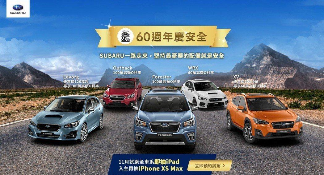 SUBARU全車系超值購車優惠限時大回饋。 圖/意美汽車提供