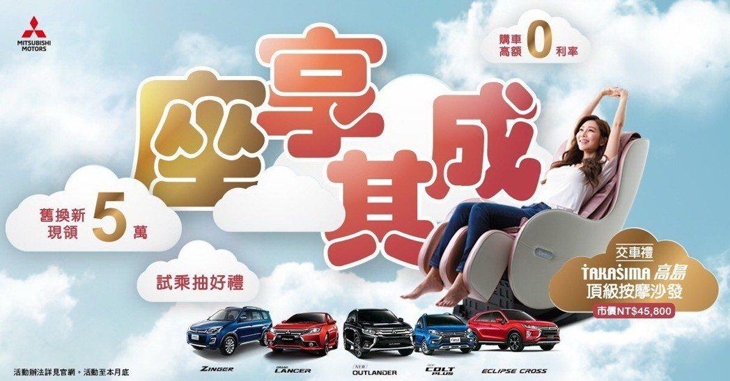 中華三菱座享其成,11月買車送您TAKASIMA高島頂級按摩沙發。 圖/中華三菱...