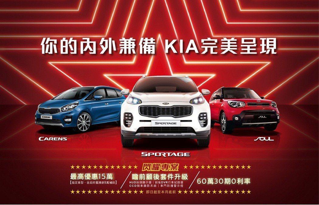 台灣森那美起亞本月特推出「閃耀專案 你的內外兼備 KIA完美呈現」優惠, 至KI...