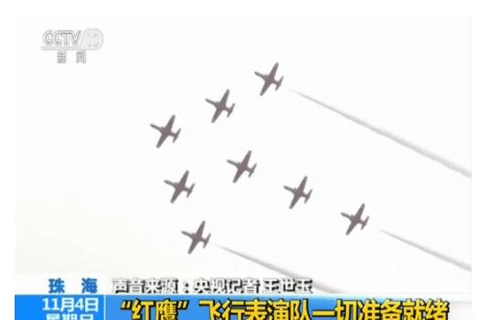 八機編隊的紅鷹戰隊將在珠海航展開幕式中,駕駛殲-20戰機,首度展現新編隊的飛行特...