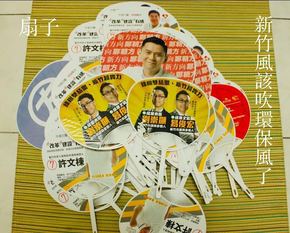 選舉文宣成垃圾?新竹文青網友創意無限大作文章。圖/翻攝自陳珍裕臉書粉絲頁