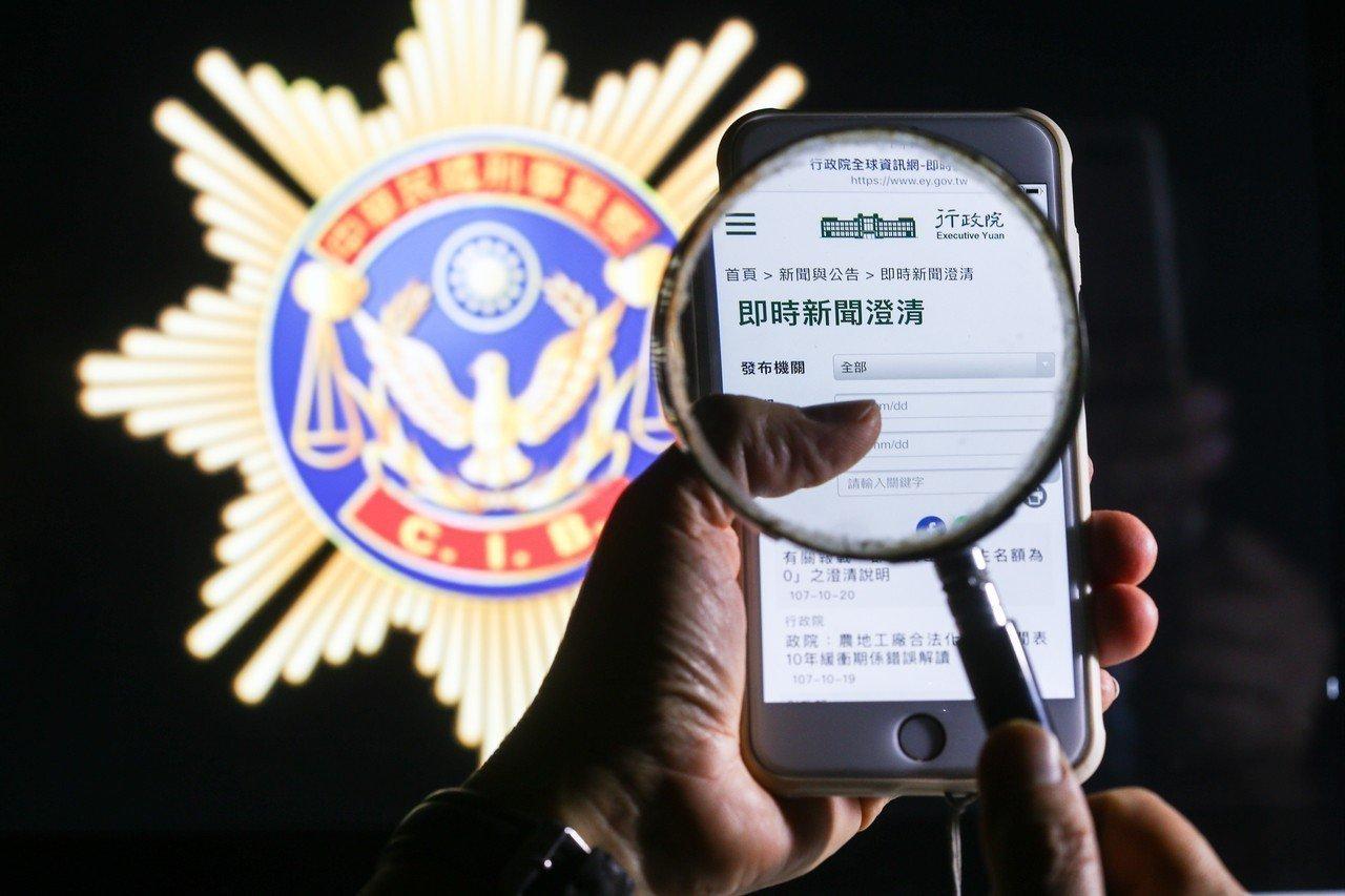 總統蔡英文多次公開抨擊假新聞的危害,警政署成立「查緝假消息專責小組」,專責偵辦網...
