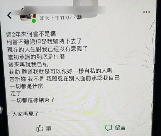 新竹縣新埔36歲江姓男子昨天在臉書留言要自殺,指初人生對他沒有意義,不解當初的承...