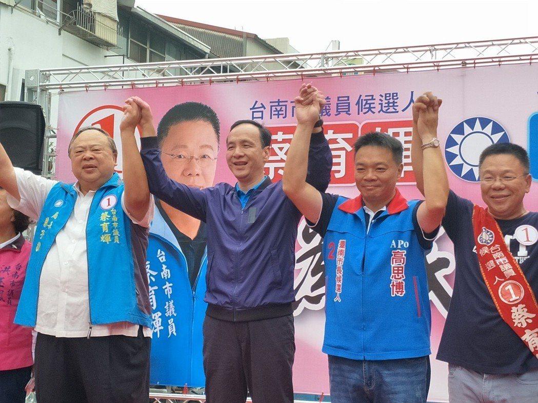 朱立倫南下為台南市議員蔡育輝(右一)、國民黨台南市長候選人高思博(右二)助選。記...